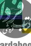 فرهنگ اصطلاحات فلسفه ی اسلامی- در قرون میانه ی اسلامی مشتمل بر منطق و فلسفه ی مشاء و اشراق