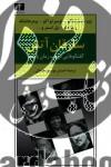 سارقان آتش- گفتگویی در باب رمان و شعر(ژوزه ساراماگو، اومبر تو اکو، پیتر هانتکه، ریتا داو، پل استر..)
