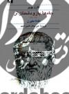 جامعه باز و دشمنان آن(2جلدی)