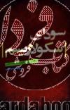 سودای سکولاریسم- رمزگشایی از زندگی و کارنامه سیدمحمد خاتمی