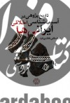 تاریخ پژوهی در آسیب شناسی اخلاقی ایرانی ها