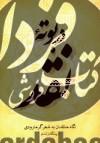 در بوته نقد- نگاه منتقدان به شعر گرمارودی با پیشگفتار شاعر