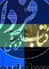 اسطوره های ایرانی