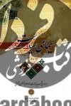 سیمای سیاست در قرآن