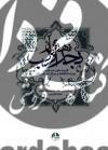 نهری از بحر ادب- گزیده متون ادب فارسی