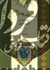 شایسته ترین همسر پیامبر-بررسی مختصر زندگی حضرت خدیجه(ع)
