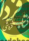 اگر سپاه نبود...- سپاه و پاسداری از انقلاب  اسلامی در اندیشه امام خمینی(ره)/ 2جلدی