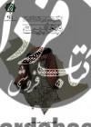 نگرشی بر شناخت وهابیت