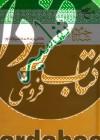 شناخت نامه تفاسیر- مقالاتی در شناخت تفاسیر قرآن کریم