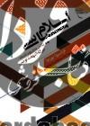 اسلام سیاسی- نگاهی به تاریخ و اندیشه حرکه النهضه تونس