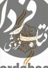قرآن مبین ترجمه زیر الهیقمشهای وزیری قابدار/ گالینگور