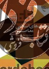 حرکت های اسلامی معاصر- استراتژی نظام و مسئله شیعه و سنی