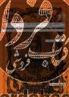 جنبش ضد استعماری جنوب- مبارزات آیت الله بلادی بوشهری در جنگ جهانی اول علیه انگلستان