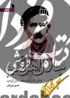 جلال اهل قلم- زندگی، آثار و اندیشه های جلال آل احمد