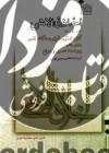 اخلاق الاهی ج14- آثار مشترک قوای سهگانه نفس، بخش هفتم- پیوندها: اصول و موانع
