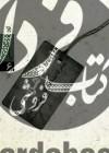 اسلام هراسی- غرب شناسی 6