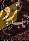 زبان شناسی ایرانی- نگاهی تاریخی از دوره ی باستان تا قرن دهم هجری قمری