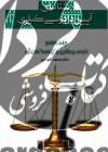 شناسای آیین دادرسی کیفری ج7- اثبات بزهکاری و راهنما های آن