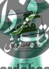 شرح مثنوی- حاج ملاهادی سبزواری 3جلدی