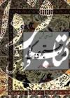 قصه های شمس- درجستجوی گنج