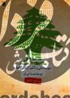 لبنان- هویت ملی و تاثیر آن بر روابط دو جانبه با ایران