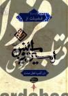 هزار و یک فضیلت از امیرالمومنین علی علیه السلام در کتب اهل سنت