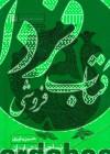 نساجی سنتی ایران