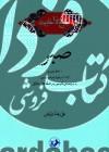 جامع الاحادیث- صبر