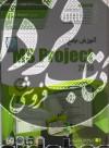 آموزش جامع ms project 2010