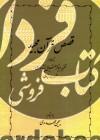 قصص قرآن مجید- برگرفته از تفسیر ابوبکر عتیق نیشابوری مشهور به سورآبادی