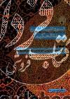 المنهج القویم فی شرح تحفه الحکیم
