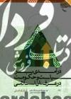 درآمدی بر سیاست و حکومت در عرفان اسلامی