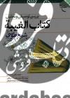 بررسی توصیفی و تحلیلی کتاب الغیبه شیخ طوسی