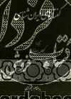 گفتارهای ایران شناسی