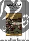 اسکندر نامه- روایت آسیای میانه از باقی محمدبن مولانا یوسف 2 جلدی