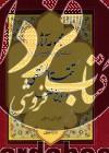 مجموعه آثار ثقةالمحدثین مرحوم حاج شیخ عباس قمی ج10- تتمة المنتهی در تاریخ خلفا