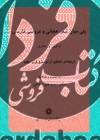 پلی میان شعر هجائی و عروضی فارسی در قرون اول هجری- ترجمه ای آهنگین از دو جزو قرآن مجید