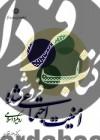 امنیت اجتماعی شده؛ رویکرد اسلامی