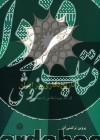 تاریخ نگاری در ایران- از آغاز دوره اسلامی تا حمله مغول