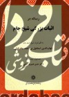 رساله در اثبات بزرگی شیخ جام