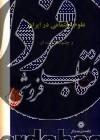 علوم اجتماعی در ایران و چشم انداز آینده آن