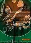 ساحت های مطالعاتی ادبیات انقلاب اسلامی و دفاع مقدس- پیشنهاد برای پژوهش و مطالعه