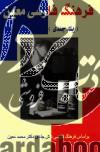 فرهنگ فارسی معین یک جلدی- براساس فرهنگ فارسی شش جلدی دکتر محمد معین/ اندیکس دار