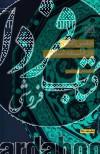 نفس الامر در فلسفه اسلامی