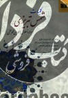 کلیات شمس تبریزی- بر اساس تصحیح و طبع شادروان بدیعالزمان فروزانفر تشخیص غزلهای الحاقی