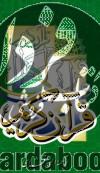 قرآن کریم نیم جیبی