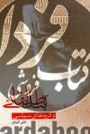 آیت الله طالقانی و گروه های سیاسی