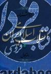 پژوهشنامه انقلاب اسلامی ایران- دفتر اول