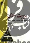 مدیریت اسلامی- مدل ها و موانع تحقق آن در جامعه و سازمان ها