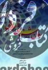 نگاهی به روان شناسی اسلامی